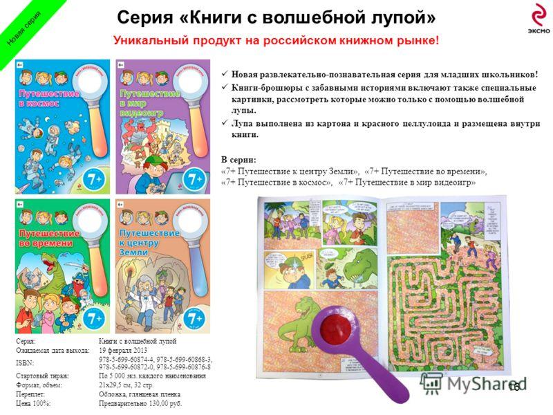 Серия «Книги с волшебной лупой» Уникальный продукт на российском книжном рынке! 16 Новая развлекательно-познавательная серия для младших школьников! Книги-брошюры с забавными историями включают также специальные картинки, рассмотреть которые можно то