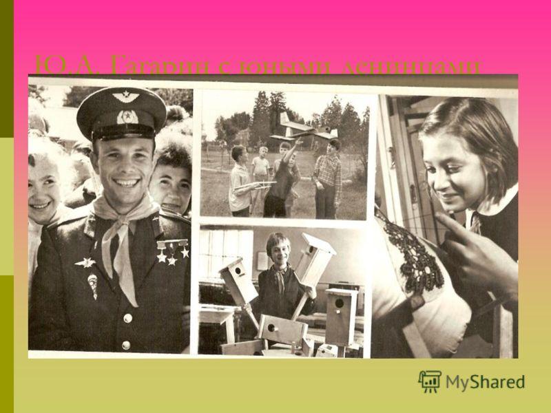 Ю.А. Гагарин с юными ленинцами