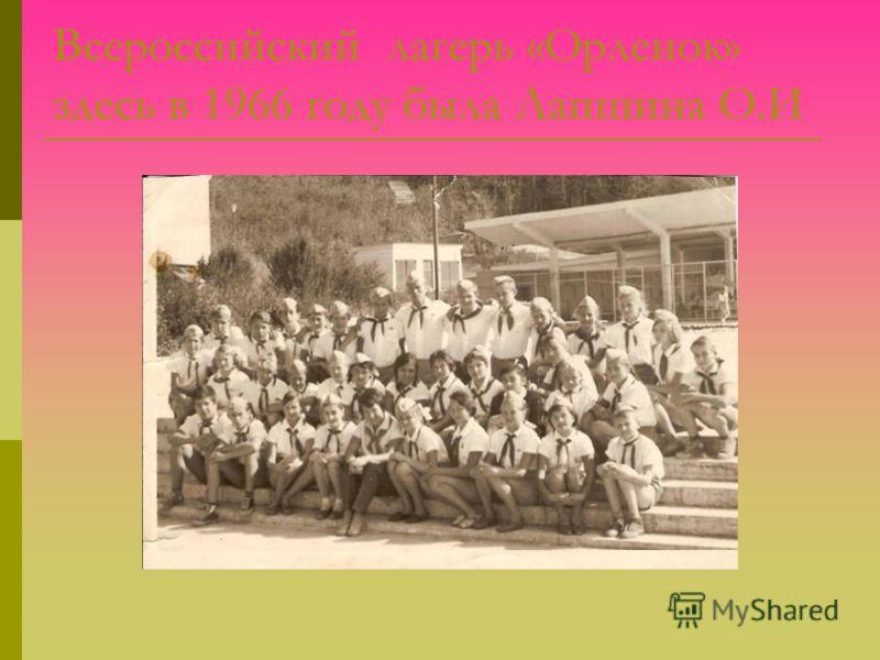 Всероссийский лагерь «Орленок» здесь в 1966 году была Лапшина О.И