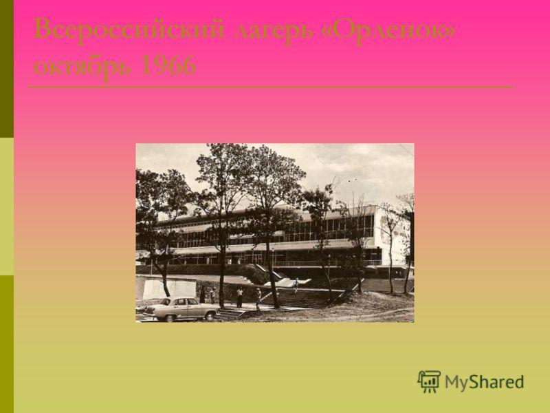 Всероссийский лагерь «Орленок» октябрь 1966