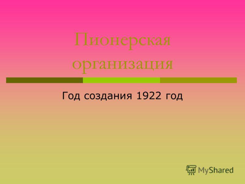 Пионерская организация Год создания 1922 год