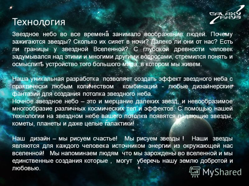 Технология Звездное небо во все времена занимало воображение людей. Почему зажигаются звезды? Сколько их сияет в ночи? Далеко ли они от нас? Есть ли границы у звездной Вселенной? С глубокой древности человек задумывался над этими и многими другими во