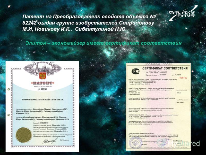 Патент на Преобразователь свойств объекта 52242 выдан группе изобретателей Спиридонову М.И, Новикову И.К.. Сибгатулиной Н.Ю. Элитон – экономайзер имеет сертификат соответствия