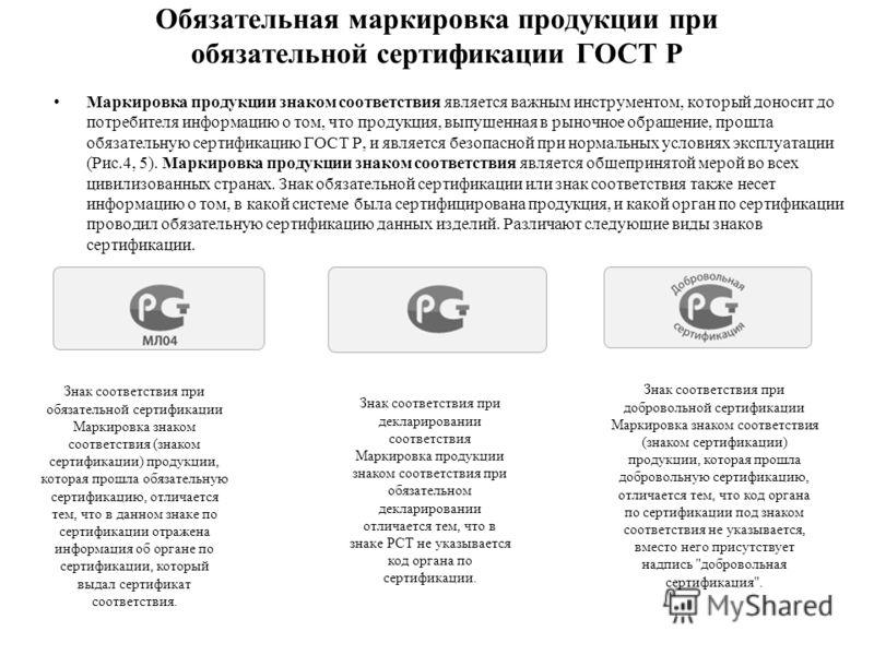 маркировка продукции знаком ru