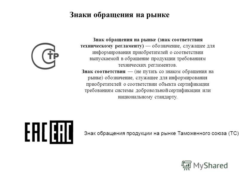 продукция прошедшая добровольную сертификацию маркируется знаком обращения