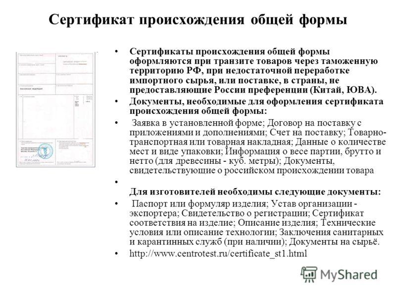 Сертификат происхождения общей формы Сертификаты происхождения общей формы оформляются при транзите товаров через таможенную территорию РФ, при недостаточной переработке импортного сырья, или поставке, в страны, не предоставляющие России преференции