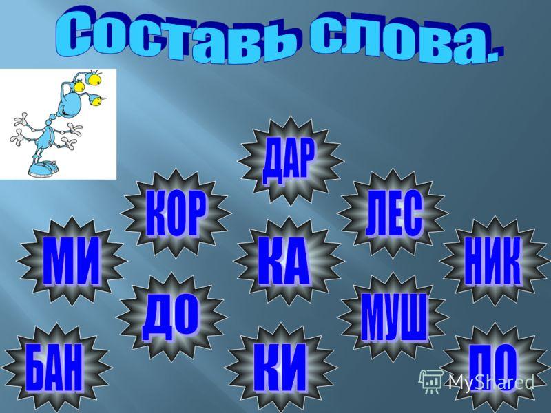 БРБН ЛК МШК РССД ГРД НТК КН ЛН ВД