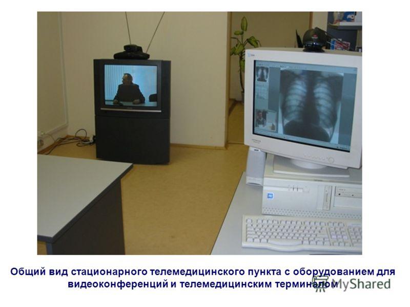 Общий вид стационарного телемедицинского пункта с оборудованием для видеоконференций и телемедицинским терминалом