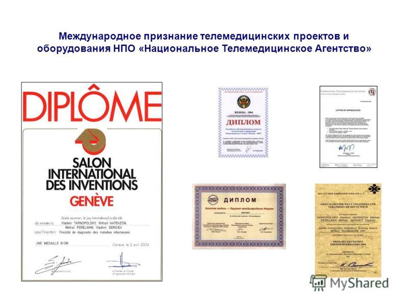 Международное признание телемедицинских проектов и оборудования НПО «Национальное Телемедицинское Агентство»