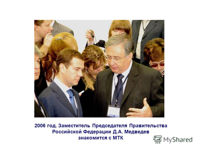 2006 год. Заместитель Председателя Правительства Российской Федерации Д.А. Медведев знакомится с МТК