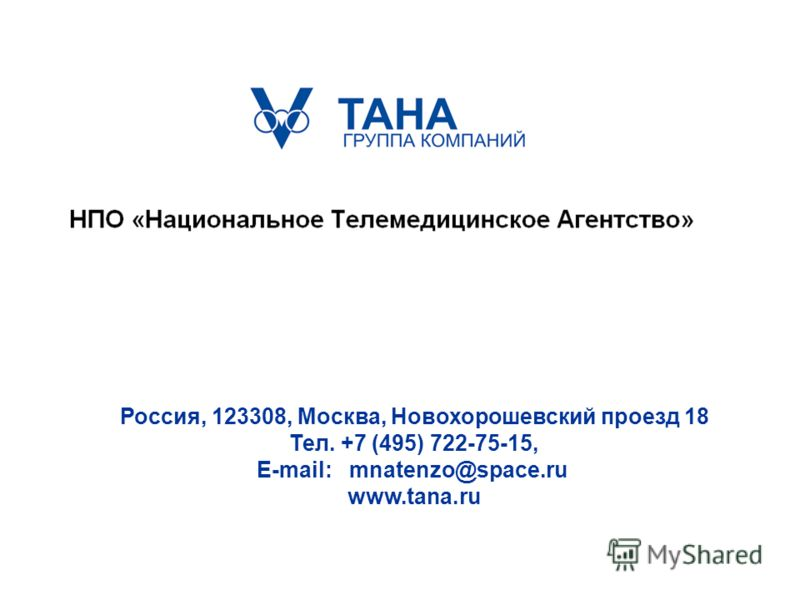 Россия, 123308, Москва, Новохорошевский проезд 18 Тел. +7 (495) 722-75-15, E-mail: mnatenzo@space.ru www.tana.ru