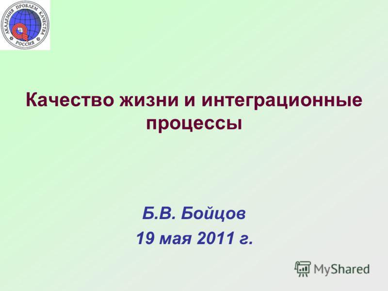 Качество жизни и интеграционные процессы Б.В. Бойцов 19 мая 2011 г.