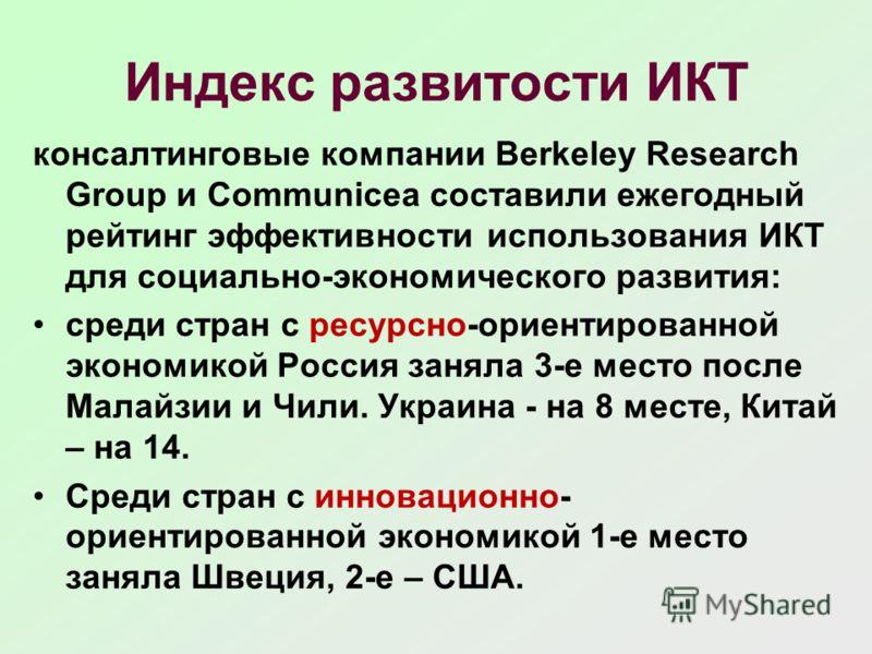 Индекс развитости ИКТ консалтинговые компании Berkeley Research Group и Communicea составили ежегодный рейтинг эффективности использования ИКТ для социально-экономического развития: среди стран с ресурсно-ориентированной экономикой Россия заняла 3-е