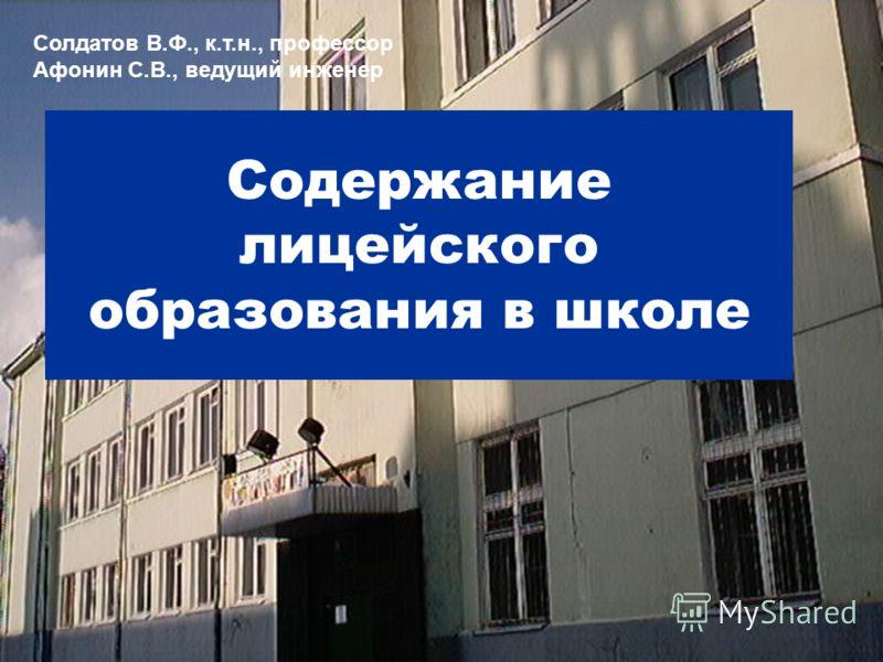 Содержание лицейского образования в школе Солдатов В.Ф., к.т.н., профессор Афонин С.В., ведущий инженер