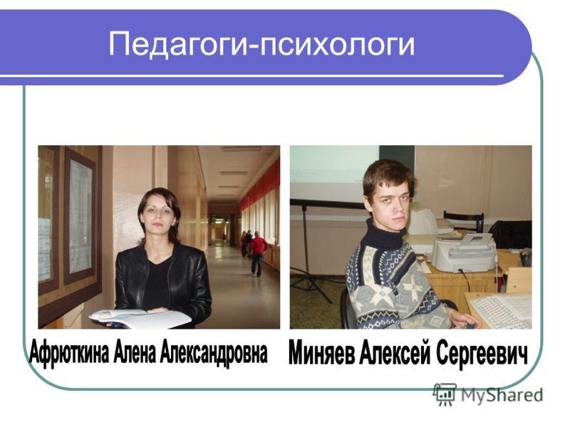 Педагоги-психологи