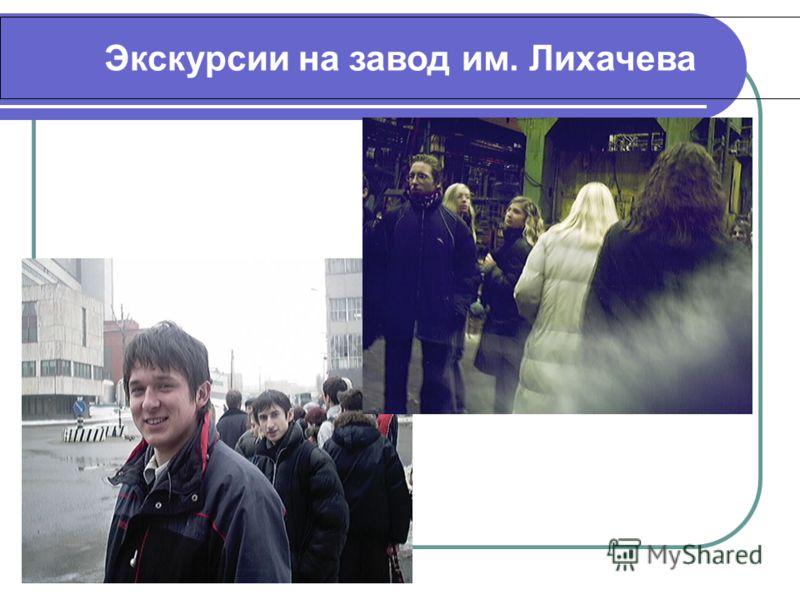 Экскурсии на завод им. Лихачева