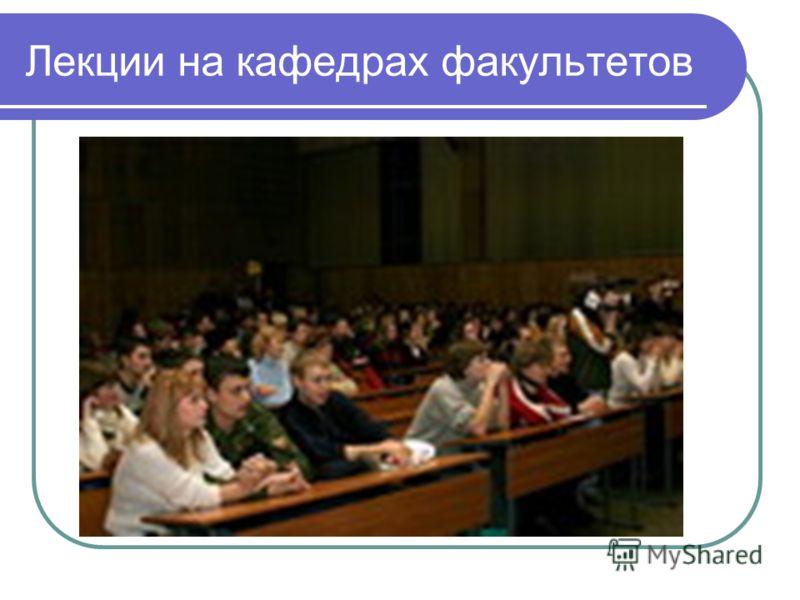 Лекции на кафедрах факультетов