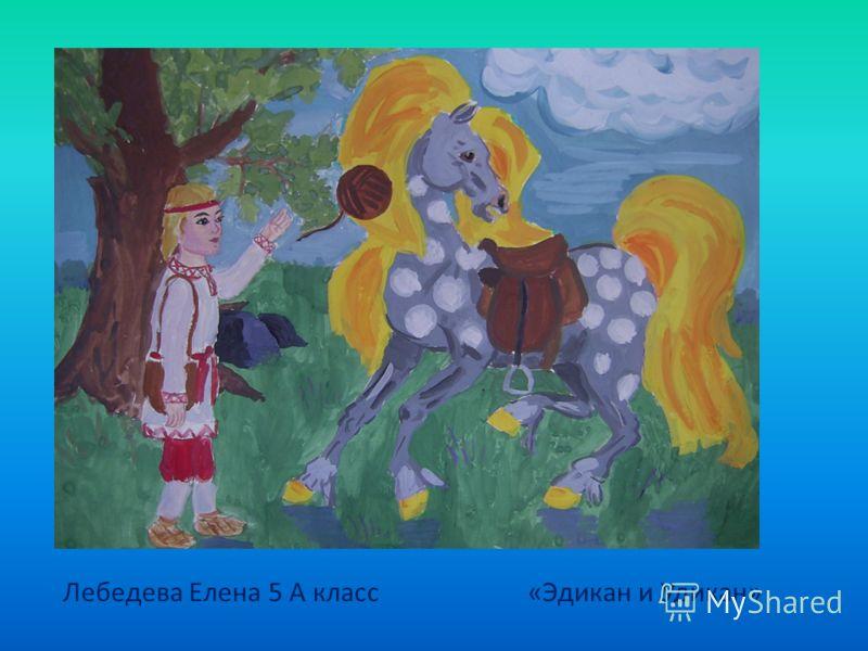 Лебедева Елена 5 А класс «Эдикан и Удикан»