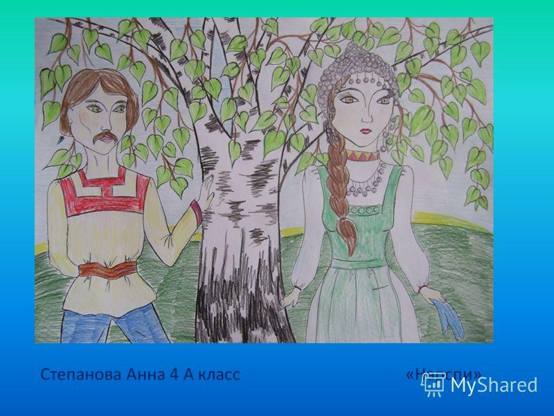 Степанова Анна 4 А класс «Нарспи»