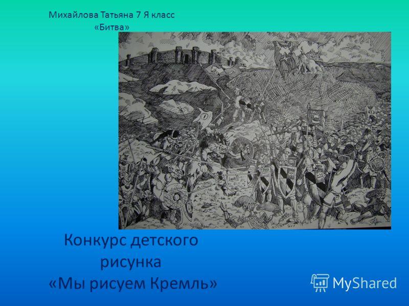 Михайлова Татьяна 7 Я класс «Битва» Конкурс детского рисунка «Мы рисуем Кремль»