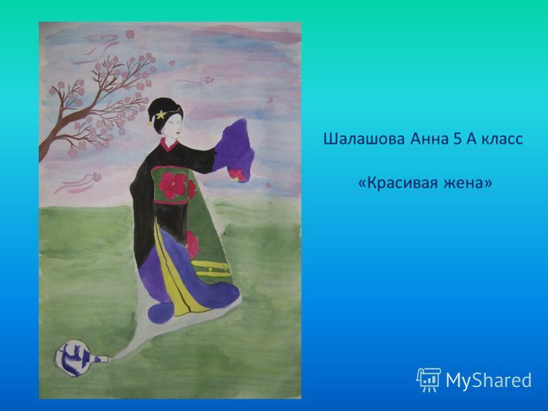Шалашова Анна 5 А класс «Красивая жена»