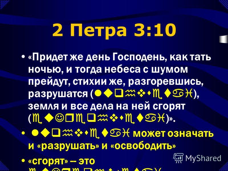 Kaivno То, что недавно появилось То, что недавно появилось, и лучше, чем то, что было То, что раньше было неизвестно Dictionary of Biblical Languages with Semantic Domains-New Testament