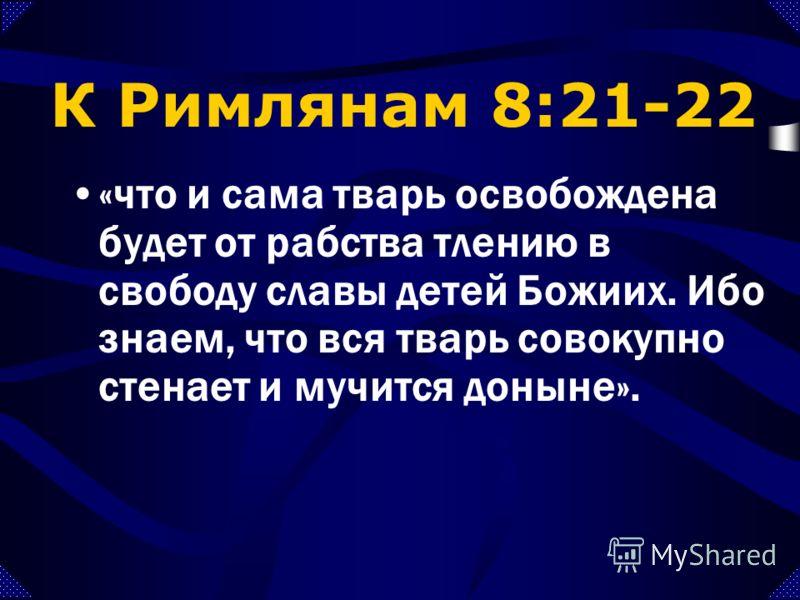 2 Петра 3:10 «Придет же день Господень, как тать ночью, и тогда небеса с шумом прейдут, стихии же, разгоревшись, разрушатся ( luqhvsetai ), земля и все дела на ней сгорят ( euJreqhvsetai )». luqhvsetai может означать и «разрушать» и «освободить» «сго