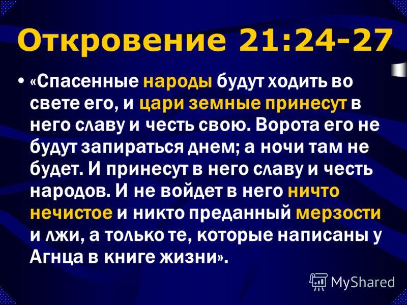 2 Петра 3:12-13 «ожидающим и желающим пришествия дня Божия, в который воспламененные небеса разрушатся и разгоревшиеся стихии растают? Впрочем мы, по обетованию Его, ожидаем нового неба и новой земли, на которых обитает правда».