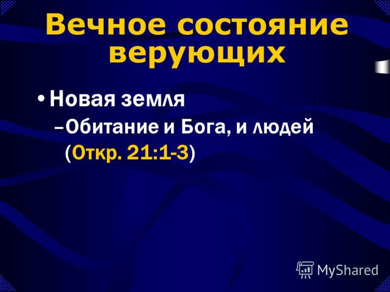 Вечное состояние верующих Общение с другими (Мтф. 8:11; Евр. 12:23) Радость (Ин. 16:22) –В образе пира (Мтф. 8:11; 25:10; Откр. 19:9) Блаженство святых –« Позитивно сформулированные благословения»