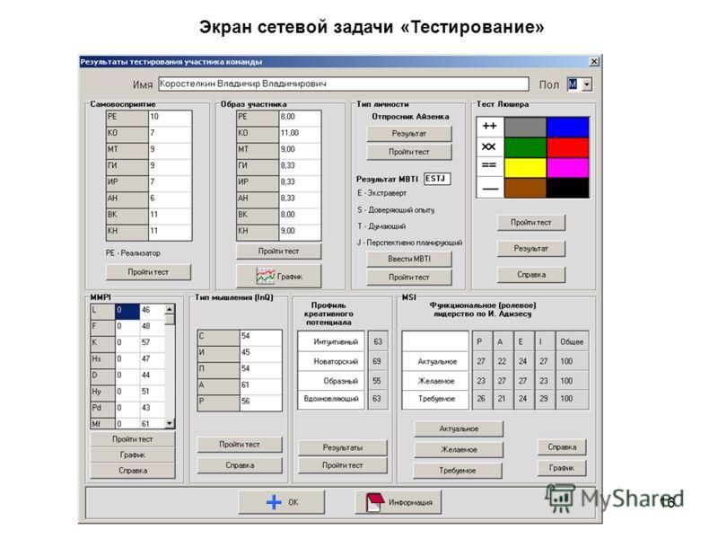 16 Экран сетевой задачи «Тестирование»