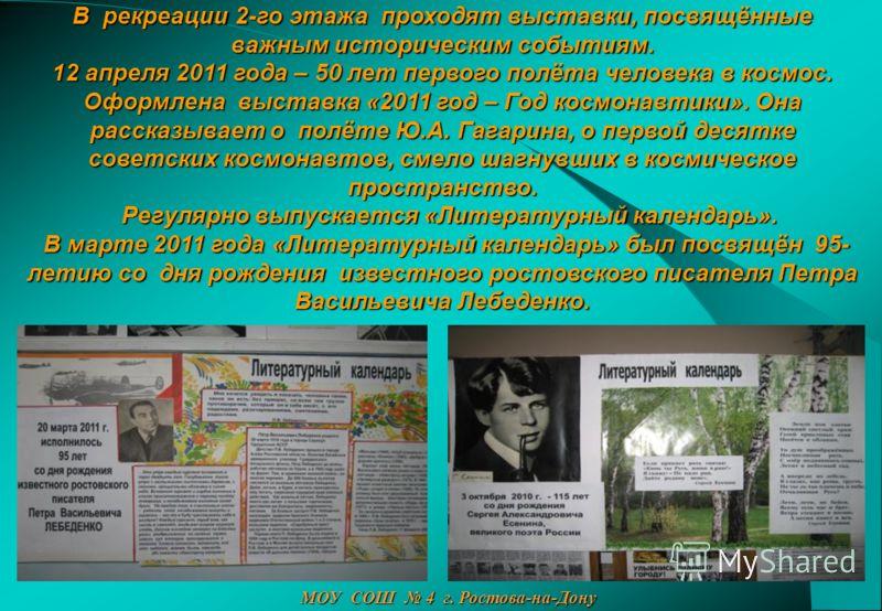 В рекреации 2-го этажа проходят выставки, посвящённые важным историческим событиям. 12 апреля 2011 года – 50 лет первого полёта человека в космос. Оформлена выставка «2011 год – Год космонавтики». Она рассказывает о полёте Ю.А. Гагарина, о первой дес