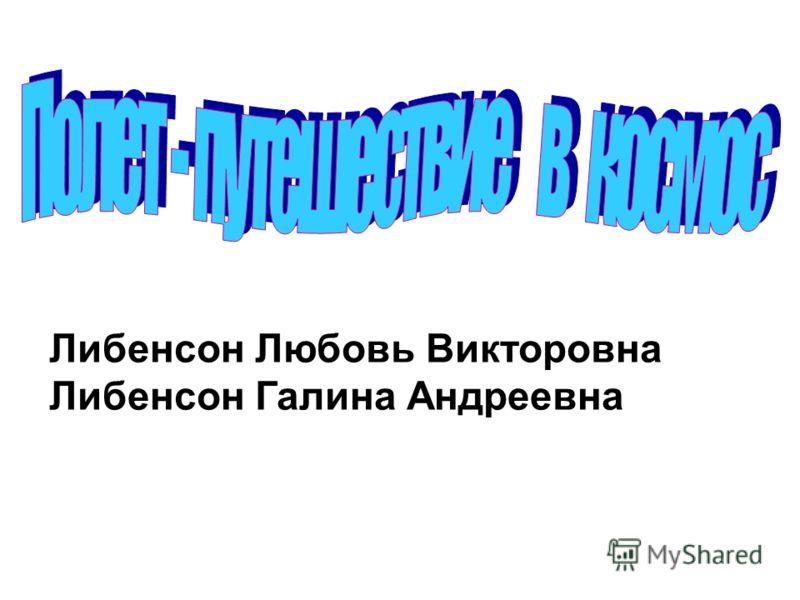 Либенсон Любовь Викторовна Либенсон Галина Андреевна