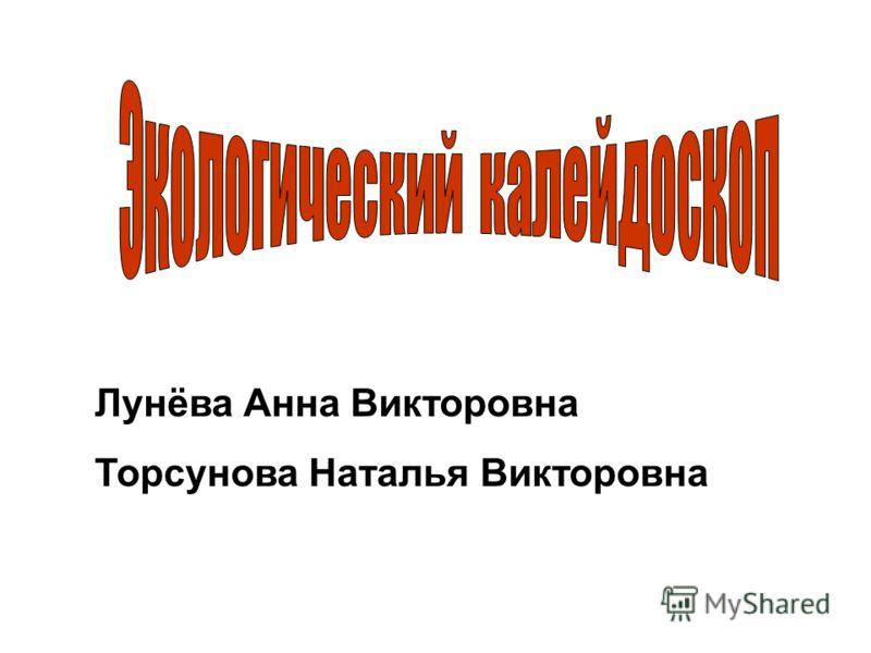 Лунёва Анна Викторовна Торсунова Наталья Викторовна
