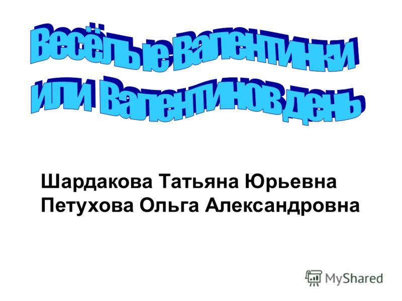 Шардакова Татьяна Юрьевна Петухова Ольга Александровна