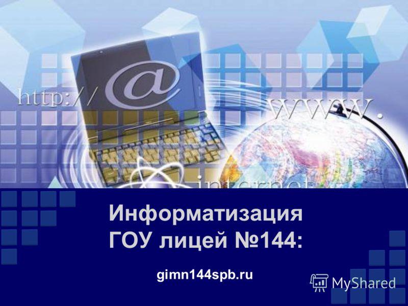 Информатизация ГОУ лицей 144: gimn144spb.ru