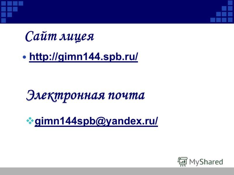 Сайт лицея gimn144spb@yandex.ru/ Электронная почта http://gimn144.spb.ru/