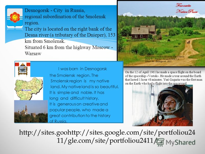 http://sites.goohttp://sites.google.com/site/portfoliou24 11/gle.com/site/portfoliou2411/ I was born in Desnogorsk the Smolensk region. The Smolensk region is my native land. My native land is so beautiful. It is simple and noble. It has long and dif