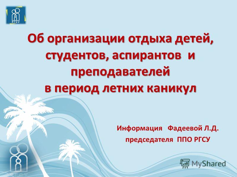 Об организации отдыха детей, студентов, аспирантов и преподавателей в период летних каникул Информация Фадеевой Л.Д. председателя ППО РГСУ