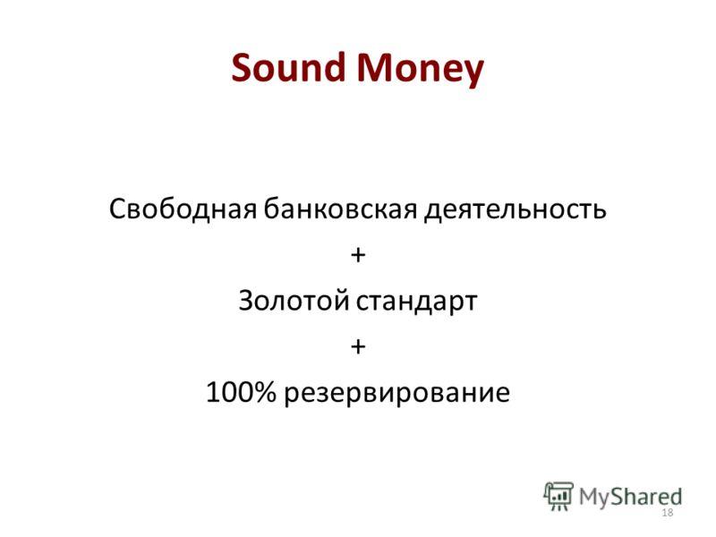 Sound Money Свободная банковская деятельность + Золотой стандарт + 100% резервирование 18