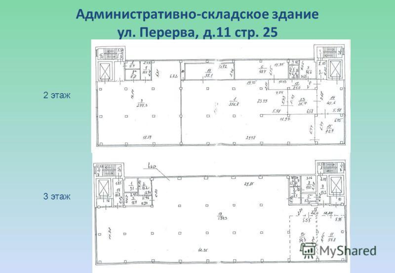 Административно-складское здание ул. Перерва, д.11 стр. 25 2 этаж 3 этаж