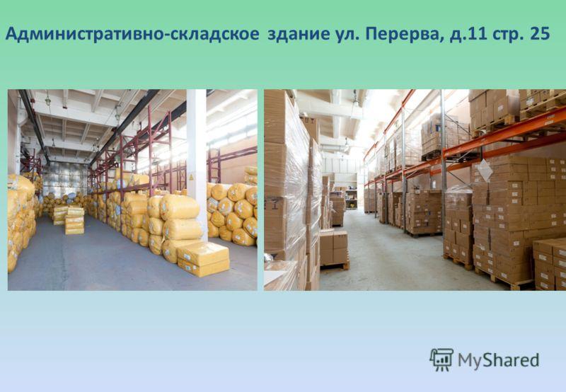 Административно-складское здание ул. Перерва, д.11 стр. 25