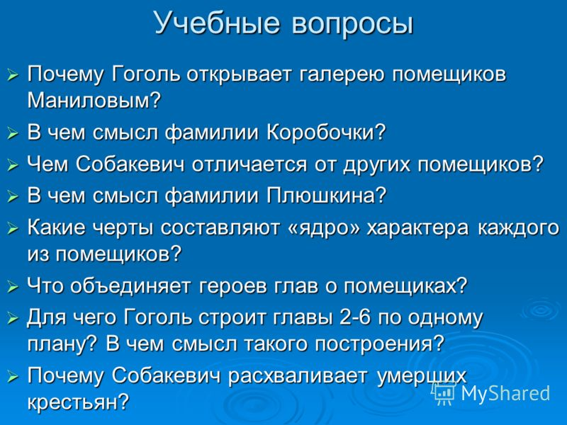 Учебные вопросы Почему Гоголь открывает галерею помещиков Маниловым? Почему Гоголь открывает галерею помещиков Маниловым? В чем смысл фамилии Коробочки? В чем смысл фамилии Коробочки? Чем Собакевич отличается от других помещиков? Чем Собакевич отлича