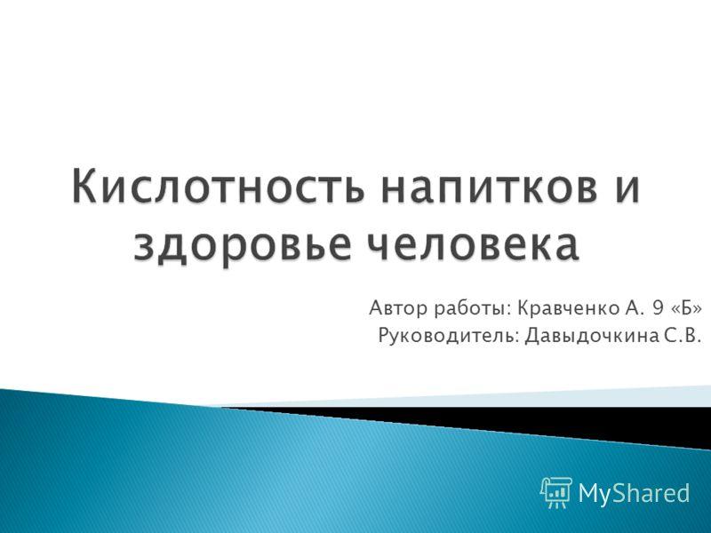 Автор работы: Кравченко А. 9 «Б» Руководитель: Давыдочкина С.В.