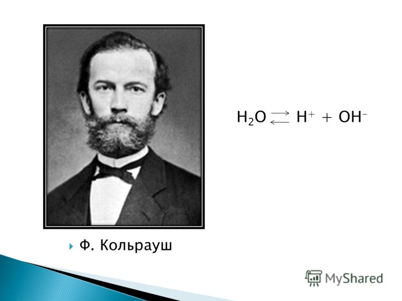 Ф. Кольрауш H2OH2OH + + ОH -