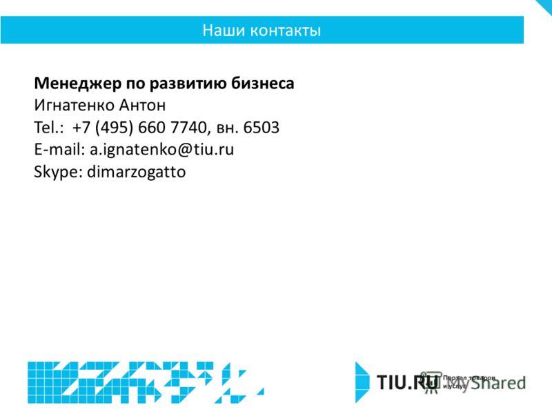 Менеджер по развитию бизнеса Игнатенко Антон Tel.: +7 (495) 660 7740, вн. 6503 E-mail: a.ignatenko@tiu.ru Skype: dimarzogatto Наши контакты