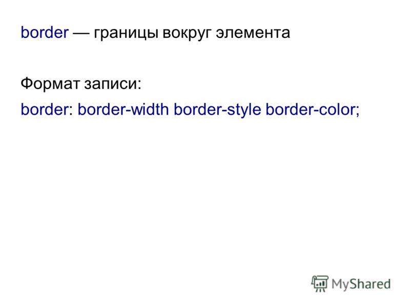 border границы вокруг элемента Формат записи: border: border-width border-style border-color;