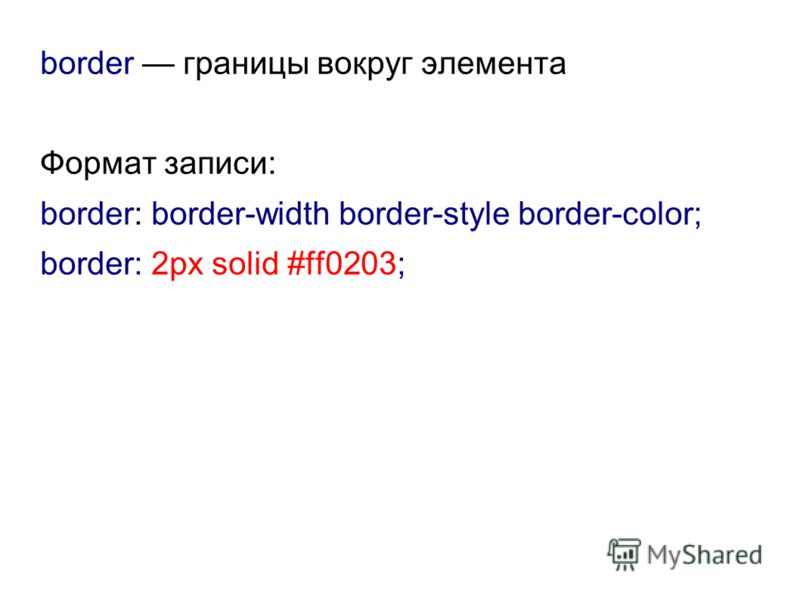 border границы вокруг элемента Формат записи: border: border-width border-style border-color; border: 2px solid #ff0203;