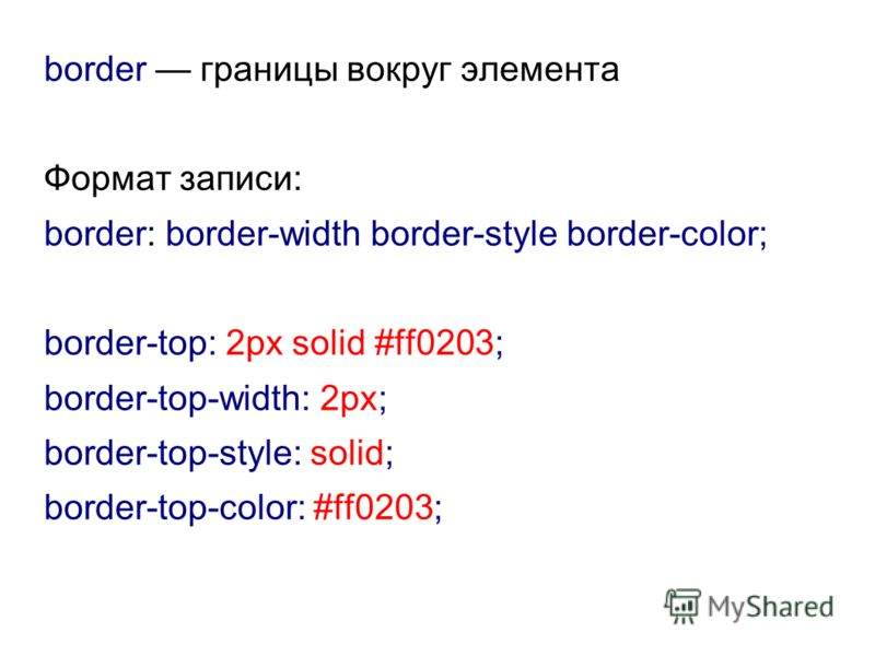 border границы вокруг элемента Формат записи: border: border-width border-style border-color; border-top: 2px solid #ff0203; border-top-width: 2px; border-top-style: solid; border-top-color: #ff0203;