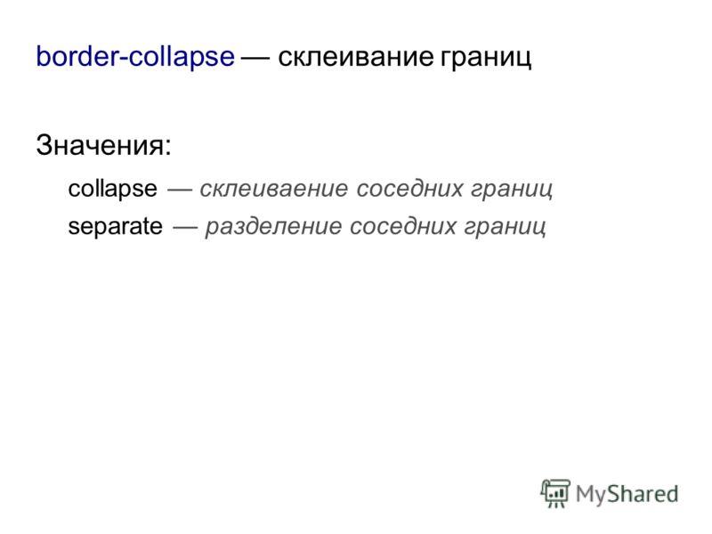 Значения: collapse склеиваение соседних границ separate разделение соседних границ