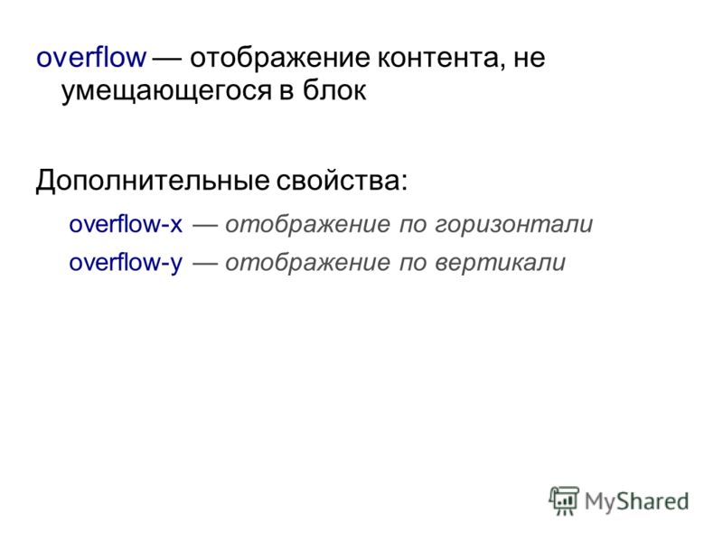 overflow отображение контента, не умещающегося в блок Дополнительные свойства: overflow-x отображение по горизонтали overflow-y отображение по вертикали